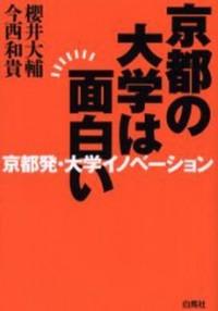 kyotonodaigaku