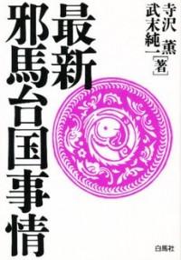 yamataikoku