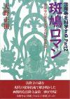 法隆寺を科学するpart2
